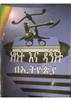 Netsanet ena DaNnet ethiopia