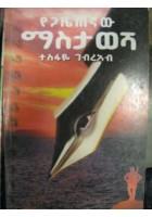 Yegazetenaw Mastawesha