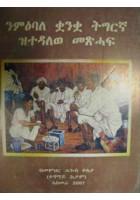 Kwankwa Tigrigna