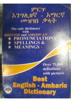 English Amharic Dictionary