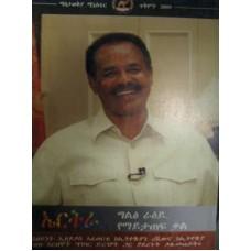 Eritrea: Gelts Raie Yemaytatef kal