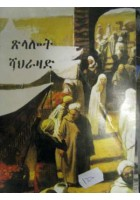 Tselalot Sharazad