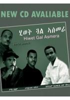 Hiwot Gual Asmara