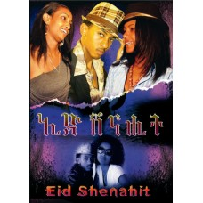 Eid Shenahit