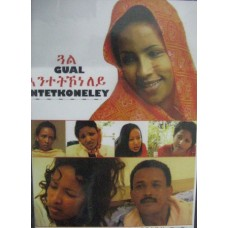 Gual Entetekoneley (ጓል እንተትኮነለይ)